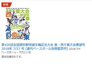 Screenshot_20180702_amazon_co_jp